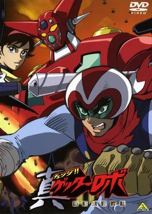 """Gettâ robo"" - Japanese Movie Cover (thumbnail)"