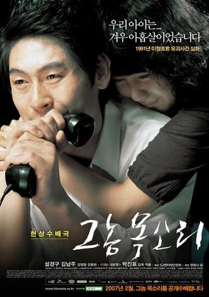 Geu nom moksori - South Korean Movie Poster (thumbnail)