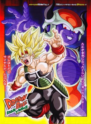 Doragon Boru: Episodo obu Badakku - Japanese Movie Poster (thumbnail)