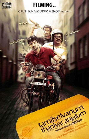 Tamilselvanum Thaniyar Anjalum - Indian Movie Poster (thumbnail)