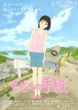 Momo e no tegami - Japanese Movie Poster (thumbnail)