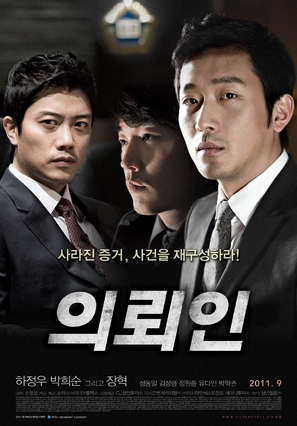 Eui-roi-in - South Korean Movie Poster (thumbnail)