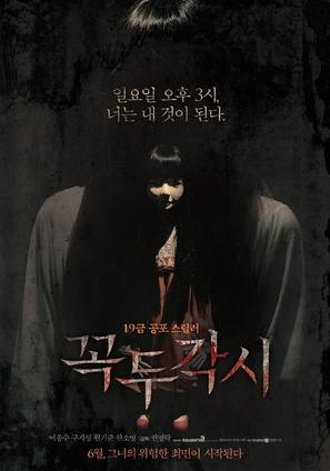 Kkog-du-gag-si - South Korean Movie Poster (thumbnail)