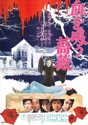 Chi o suu bara - Japanese Movie Poster (thumbnail)