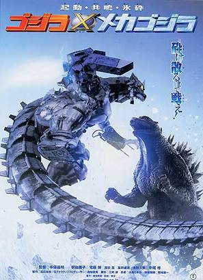Gojira tai Mekagojira - Japanese Movie Poster (thumbnail)