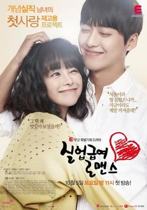 """Unemployed Romance"" - South Korean Movie Poster (thumbnail)"