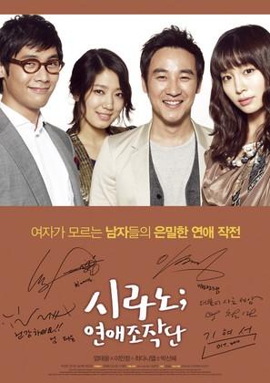 Si-ra-no;Yeon-ae-jo-jak-do - South Korean Movie Poster (thumbnail)
