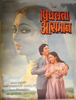 Pighalta Aasman - Indian Movie Poster (thumbnail)