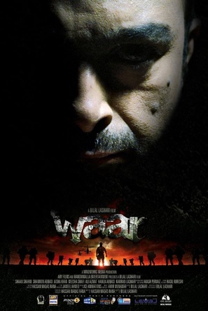 Waar - Pakistani Movie Poster (thumbnail)