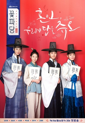 Kkotpadang: Joseonhondamgongjakso - South Korean Movie Poster (thumbnail)