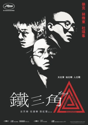 Tie saam gok - Chinese Movie Poster (thumbnail)