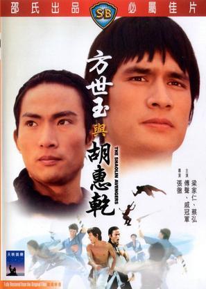 Fang Shih Yu yu Hu Hui Chien - Hong Kong Movie Cover (thumbnail)