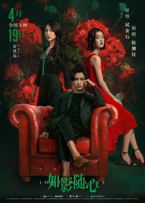 Lost in Love - Chinese Movie Poster (thumbnail)