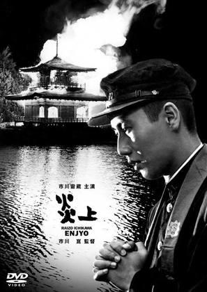 Enjo - Japanese DVD cover (thumbnail)