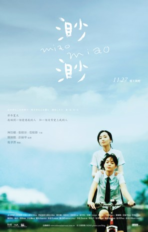 Miao miao - Hong Kong Movie Poster (thumbnail)
