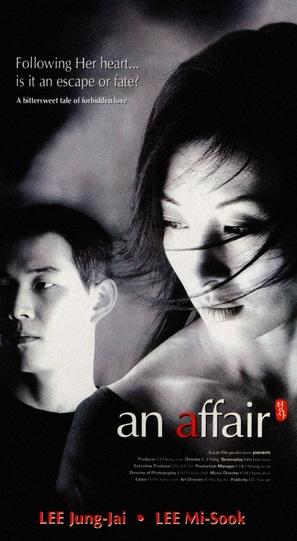 Jung sa - poster (thumbnail)