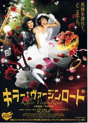 Kirâ vâjinrôdo - Japanese Movie Poster (thumbnail)