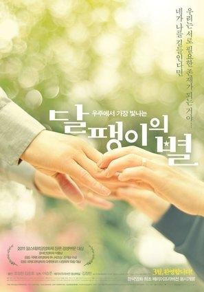 Planet of Snail - South Korean Movie Poster (thumbnail)