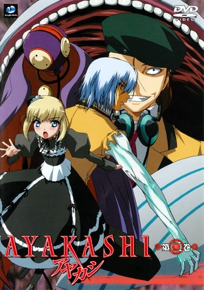"""Ayakashi"" - Movie Cover (thumbnail)"