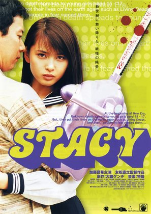 Stacy - Japanese Movie Poster (thumbnail)