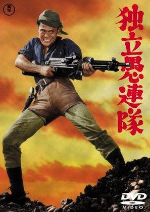Dokuritsu gurentai - Japanese DVD cover (thumbnail)