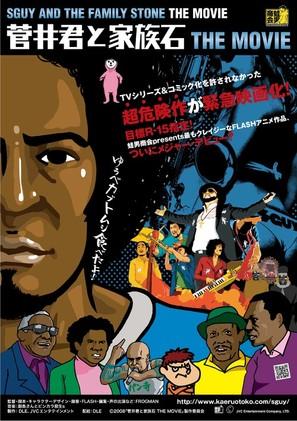 Sugai kun to kazoku ishi - Japanese Movie Poster (thumbnail)