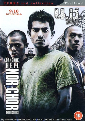 Nor chor - Movie Cover (thumbnail)