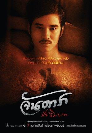 Jan Dara Pachimmabot - Thai Movie Poster (thumbnail)