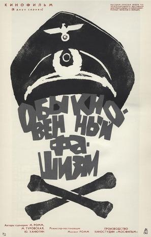 Obyknovennyy fashizm - Russian Movie Poster (thumbnail)
