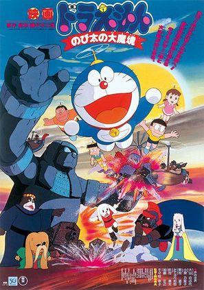 Doraemon: Nobita no Daimakyou