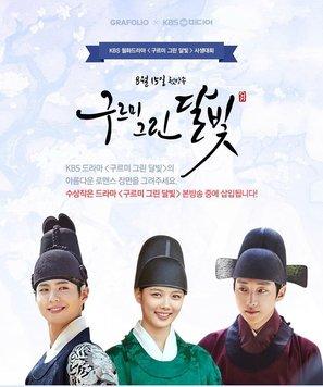"""Gooreumi Geurin Dalbit"" - South Korean Movie Poster (thumbnail)"