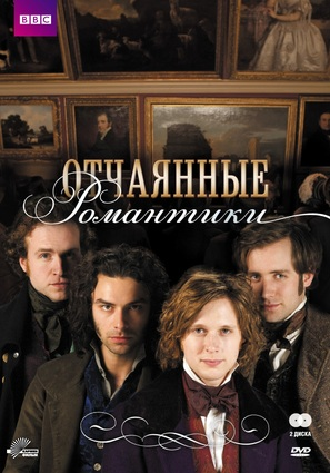 """Desperate Romantics"" - Russian Movie Cover (thumbnail)"