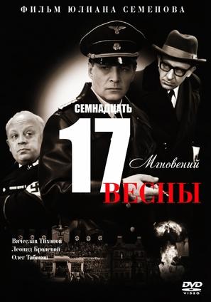 """Semnadtsat mgnoveniy vesny"" - Russian Movie Cover (thumbnail)"