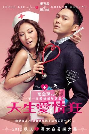 Natural Born Lovers - Hong Kong Movie Poster (thumbnail)