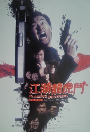 Jiang hu long hu men - Chinese Movie Poster (thumbnail)