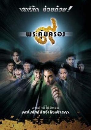 Kao phra kum krong - Thai poster (thumbnail)