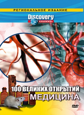 """""""100 Greatest Discoveries"""" - Russian DVD cover (thumbnail)"""