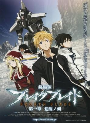 Broken Blade - Japanese Movie Poster (thumbnail)