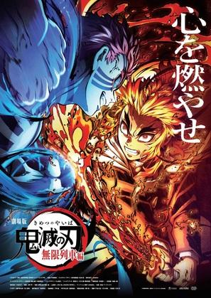 Kimetsu no Yaiba: Mugen Ressha-Hen - Japanese Movie Poster (thumbnail)