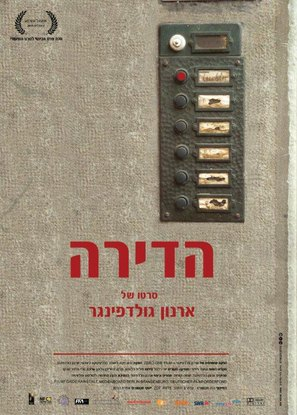 The Flat - Israeli Movie Poster (thumbnail)