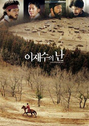 Lee Jae-sueui nan