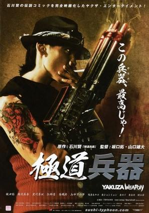 Gokudou heiki - Japanese Movie Poster (thumbnail)