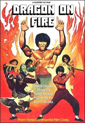 Jia gao shou - Movie Poster (thumbnail)