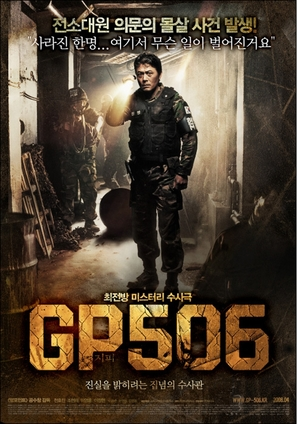 G.P. 506 - South Korean poster (thumbnail)