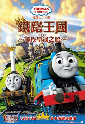 Thomas & Friends: King of the Railway - Taiwanese Movie Poster (thumbnail)