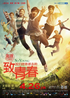 Zhi wo men zhong jiang shi qu de qing chun - Chinese Movie Poster (thumbnail)