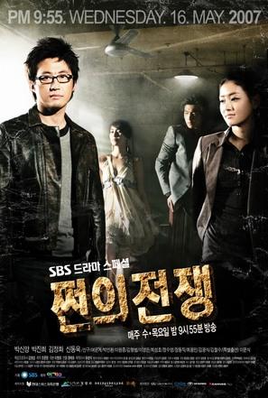 """""""Jjeon-eui Jeon-jaeng"""" - South Korean Movie Poster (thumbnail)"""