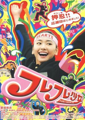 Fure fure shôjo - Japanese Movie Poster (thumbnail)