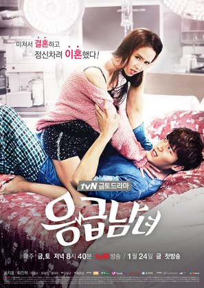 """Emergency Couple"" - South Korean Movie Poster (thumbnail)"