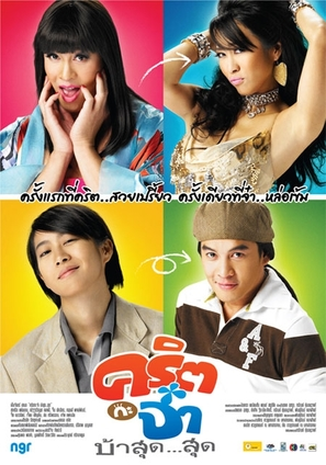 Cris-ka-ja baa sut sut - Thai Movie Poster (thumbnail)